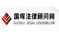 国晖法律顾问网LOGO